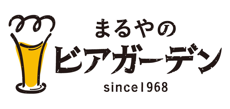 まるやのビアガーデン since1968