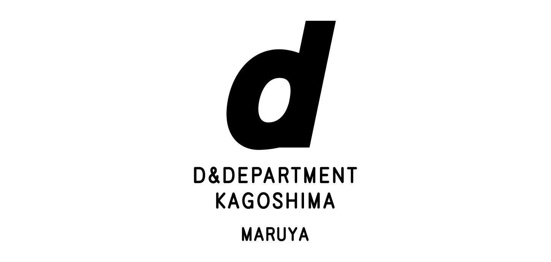 ディアンドデパートメント カゴシマ バイマルヤ