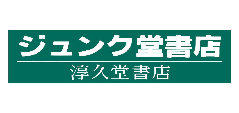 ジュンク堂書店(5階)