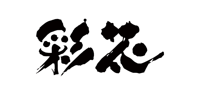 手作り惣菜 彩花