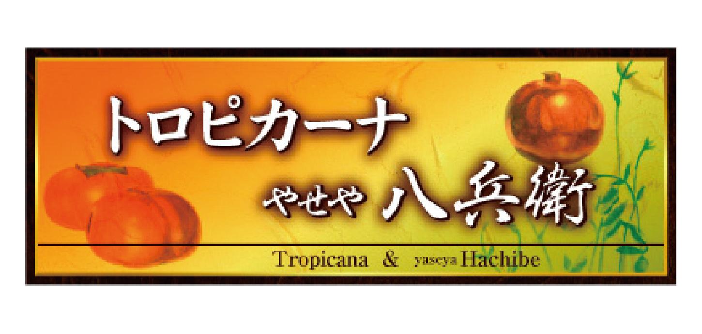 果物 トロピカーナ/野菜 やせや八兵衛