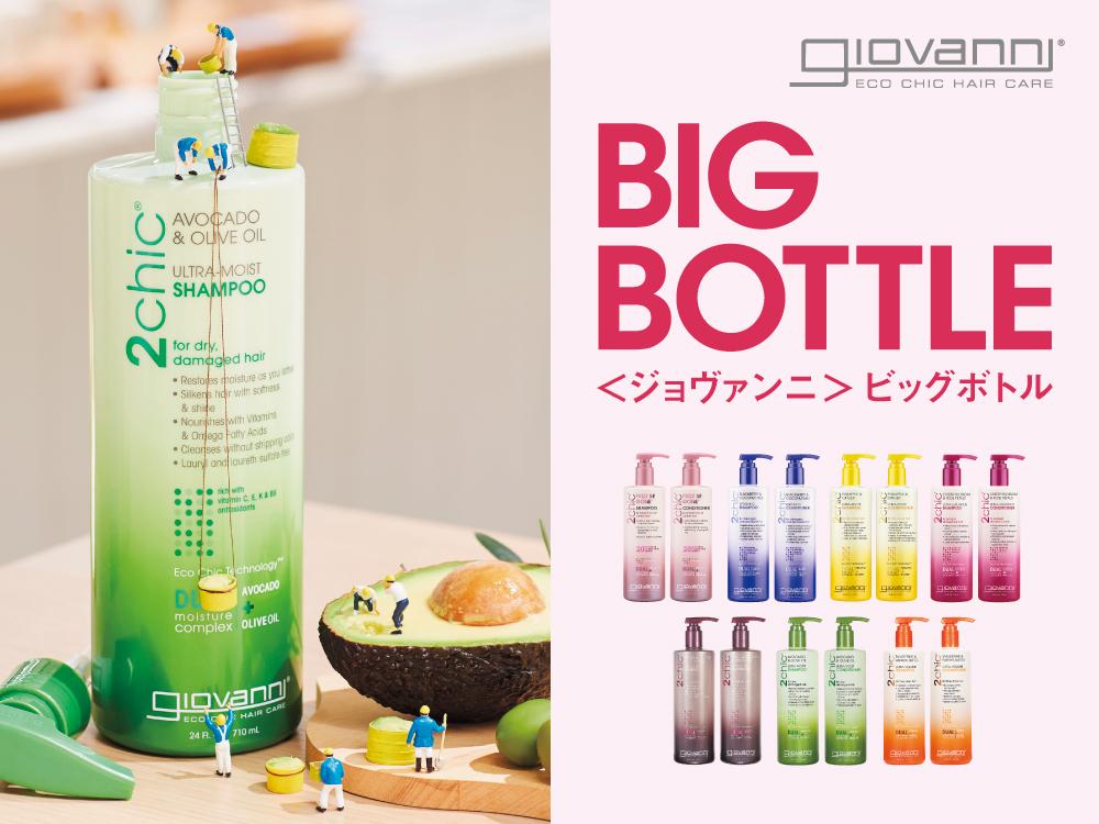 ジョヴァンニ・ビッグボトル数量・期間限定発売!
