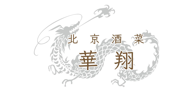 北京酒菜 華翔