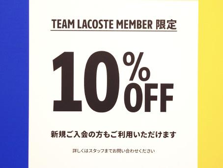 ラコステ会員 10%OFF!!