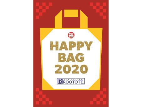 ハッピーバッグ 2020